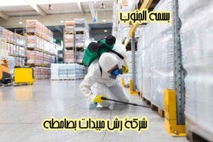شركة رش مبيدات بصامطة